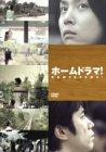 ホームドラマ! DVD-BOX
