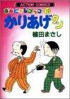 かりあげクン―ほんにゃらゴッコ (19) (アクション・コミックス)