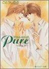 Pure―タクミくんシリーズ