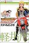 軽井沢シンドロームSPROUT episode2 (2)