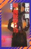 新・魔獣狩り〈10〉空海編―サイコダイバー・シリーズ