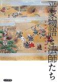 平家物語と法師たち―中世の仏教文学的展開