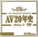 AV20年史DeluxeI
