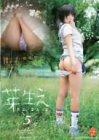 (DVD)芽生え5 かずき