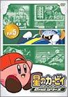 星のカービィ 2ndシリーズ Vol.5