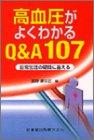 高血圧がよくわかるQ&A107―日常生活の疑問に答える