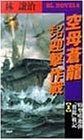 空母蒼龍ソロモン迎撃作戦—特型噴進弾「奮龍」戦記〈1〉