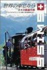 世界の車窓から~スイス鉄道の旅~