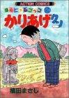 かりあげクン―ほんにゃらゴッコ (20) (アクション・コミックス)