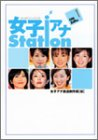 女子アナStation (ON AIR編) (Bamboo mook)