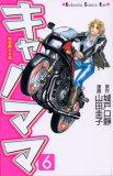 キャバママ 6 (6) (講談社コミックスキス)
