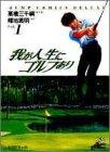 我が人生にゴルフあり 1 (1)