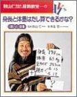 秋山仁先生のたのしい算数教室 (1)
