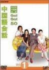 NHK外国語会話 GO!GO!50 中国語会話 Vol.1