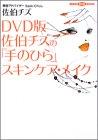 DVD版 佐伯チズの「手のひら」スキンケア・メイク (講談社DVDブック)