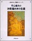 平山郁夫のお釈迦様の生涯