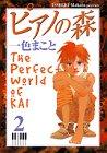 ピアノの森―The perfect world of Kai (2)
