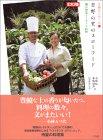 吉野の里のスローフード―畑の野菜とイタリア料理