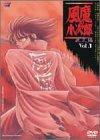 風魔の小次郎 DVDコレクション
