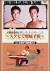 工藤兄弟のスタビライゼーショントレーニング~スタビで腰痛予防