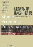 経済政策形成の研究―既得観念と経済学の相克