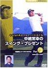 NHK趣味悠々 やる気のあるゴルファーにおくる 中嶋常幸のスイング・プレゼント Part.2「練習場とコースをつなげる」