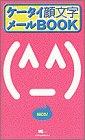 ケータイ顔文字メールBOOK