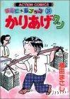 かりあげクン 29 (29)