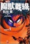 真説魔獣戦線 1 (1)
