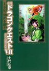 小説ドラゴンクエストVII―エデンの戦士たち (1)