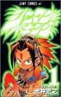 シャーマンキング (1)
