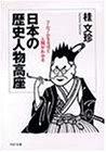 日本の歴史人物高座―フムフムなるほど人間がわかる