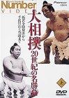 Number VIDEO「大相撲・20世紀の名勝負(上)」