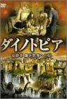 ダイノトピア 第三章 地下世界への扉 ノーカット完全版