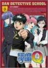 探偵学園Q Vol.9