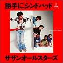 「勝手にシンドバッド」25周年記念BOX -ドーナツ盤ジャケット復刻仕様スペシャルBOX-