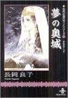 夢の奥城 (秋田文庫―古代幻想ロマンシリーズ)