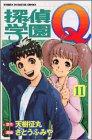 探偵学園Q (11) (講談社コミックス?Shonen magazine comics (3254巻))