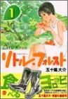 リトル・フォレスト (1) (ワイドKCアフタヌーン (551))