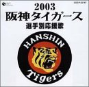 阪神タイガース 選手別応援歌2003 若虎吹奏楽団