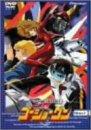 戦国魔神ゴーショーグン Vol.1