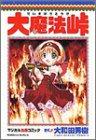 大魔法峠―マジカル血煙コミック