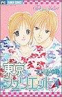 東京ジュリエット (4) (少コミフラワーコミックス)