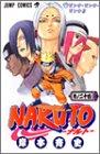 NARUTO (巻ノ24)