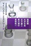 マイ・ベスト・ミステリー 2 (2) (文春文庫 編 17-2)