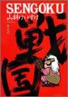 SENGOKU 2 (2) (バンブー・コミックス)