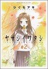 ヤサシイワタシ 2 (2)