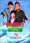 釣りバカ日誌 DVD-BOX Vol.2
