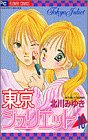 東京ジュリエット (10) (少コミフラワーコミックス)