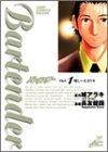 バーテンダー (Vol.1)